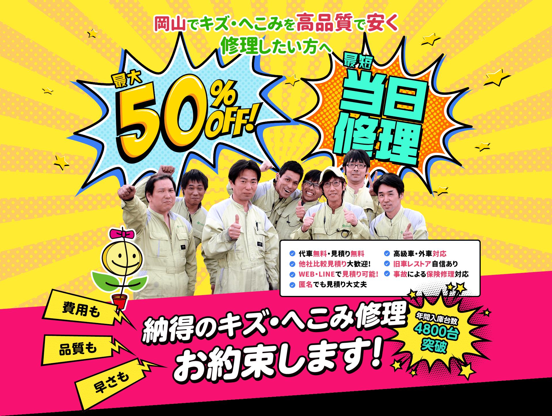 岡山で自動車のキズ・へこみを安く高品質で修理したい方へ。岡山キズへこみ修理 板金塗装専門店では『最大50%OFF』『最短当日修理』で、あなたの悩みを今すぐ解消します!